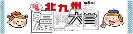 北九州国際漫画大賞