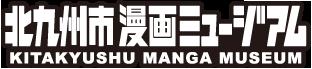 北九州漫画ミュージアム