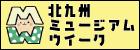 北九州ミュージアムウィーク