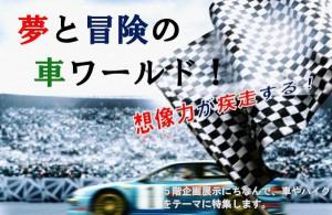 夢と冒険の車ワールド