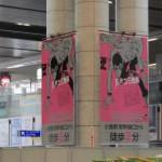 小倉駅コンコース