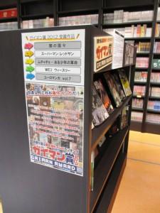 ガイマン賞 02