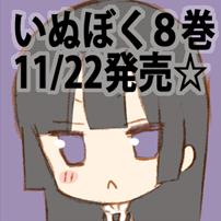 いぬぼく8巻11/22発売!!