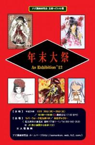 As_exhibition_12