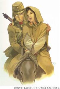 安彦良和「虹色のトロツキー」