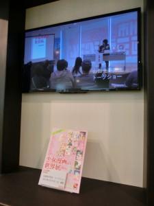 少女漫画の世界展モニター