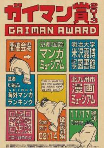ガイマン賞2013ポスター
