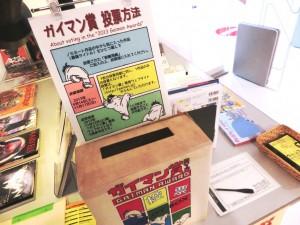 ガイマン賞投票箱