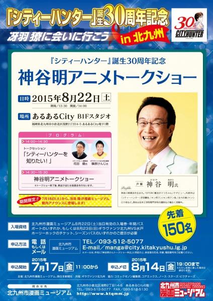 8月22日神谷明アニメトークショー
