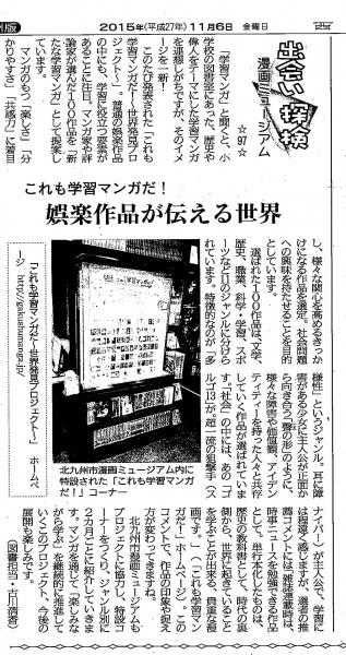 西日本新聞コラム