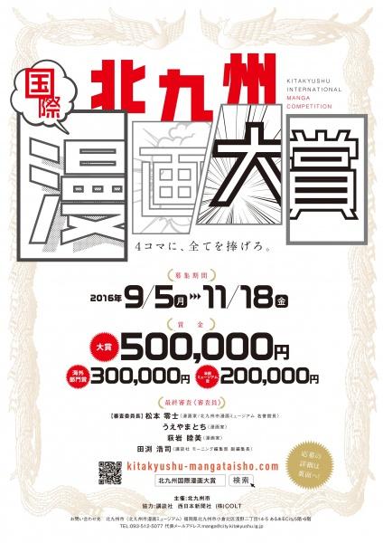 北九州国際漫画大賞チラシ