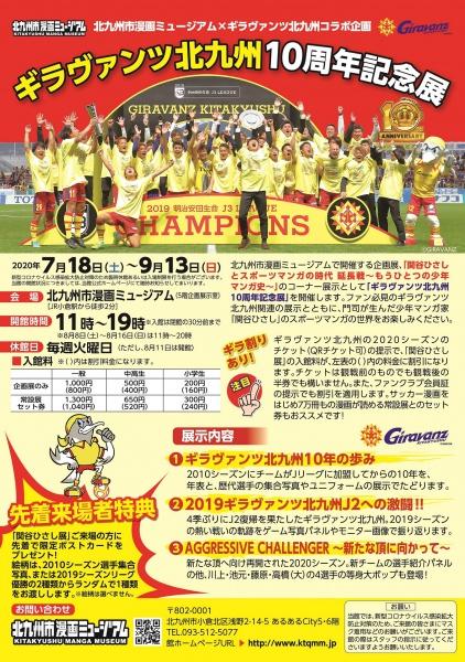 ギラヴァンツ北九州10周年記念展チラシ画像
